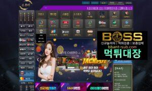[먹튀대장]승무패 SM2HOT.COM 먹튀확정 먹튀검증 토토사이트